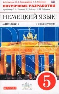 Alles klar! Немецкий язык 5 кл. Поурочные разработки